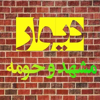 کانال دیوار مشهد و حومه