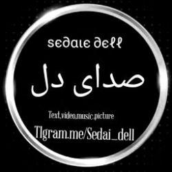 کانال Sedai dell صدای دل