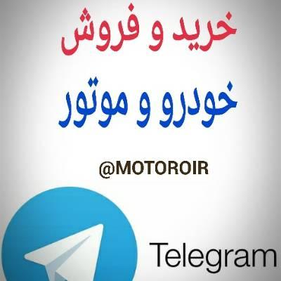 کانال فروش خودرو موتور