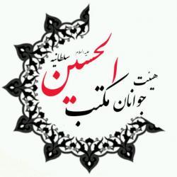 کانال هیئت مکتب الحسین سلطانیه