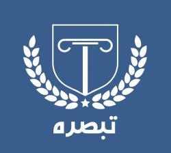 کانال کانال حقوقی تبصره