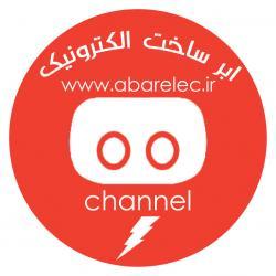 کانال abarelec