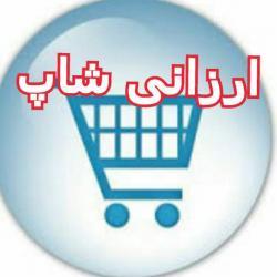 کانال فروشگاه ارزانی