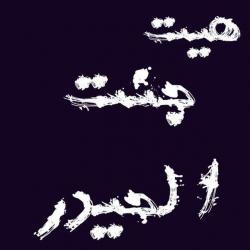 کانال هیئت جنت الحید همدان