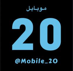 کانال موبایل 20