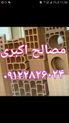 کانال مصالح ساختمانی