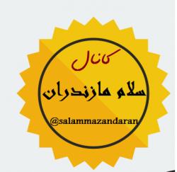 کانال سلام مازندران
