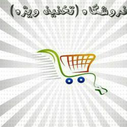 کانال فروشگاه تخفیف ویژه