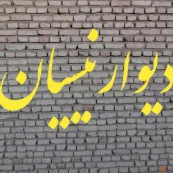 کانال دیوار نیسیان