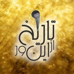 کانال تاریخ از این ور