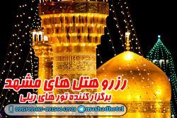 کانال رزرو هتل های مشهد