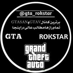 کانال GTA ROKSTAR