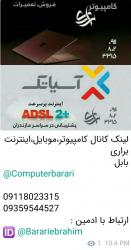 کانال فروش لپ تاپ و اینترنت براری