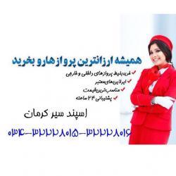 کانال اسپند سیر کرمان