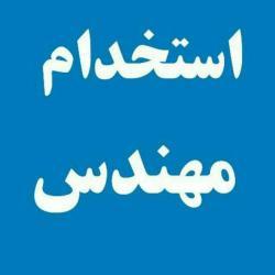 کانال 🕪استخدام مهندسین ایران