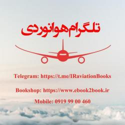 کانال Aviation BOOKS