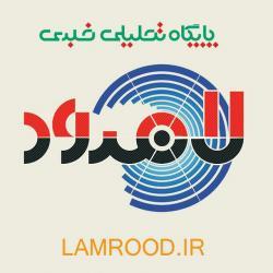 کانال لامـــــرود | Lamrood.ir