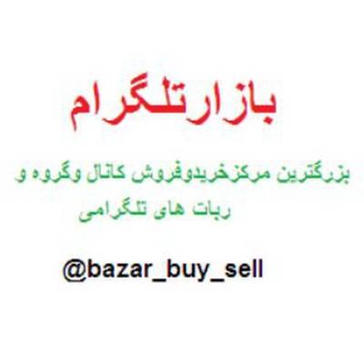 کانال بازار تلگرام