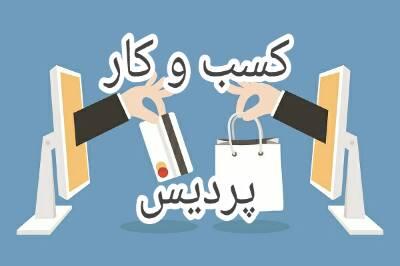کانال کسب و کار پردیس