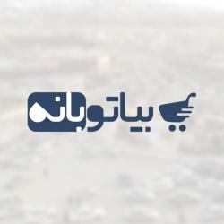 کانال بیاتوبانه /bia2babeh