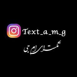 کانال Text_A_m_g