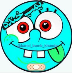 کانال بمب خنده