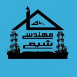 کانال خانه مهندسی شيمی ايران