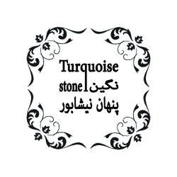 کانال Turquoise Stone
