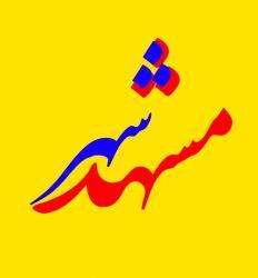 کانال برای مشهد