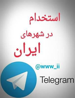 کانال استخدام در شهرها ایران