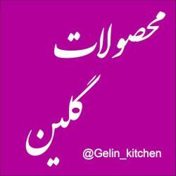 کانال تولیدی سرویس آشپزخانه گِلین
