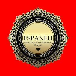 کانال مجتمع تبلیغاتی اسپانه