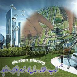 کانال شهرسازی- برنامه ریزی شهری