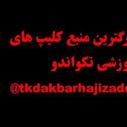 کانال Tkd akbar hajizadeh