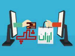 کانال فروشگاه ارزان شاپ