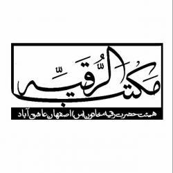 کانال هیئت حضرت رقیه (س)_عاشق آباد