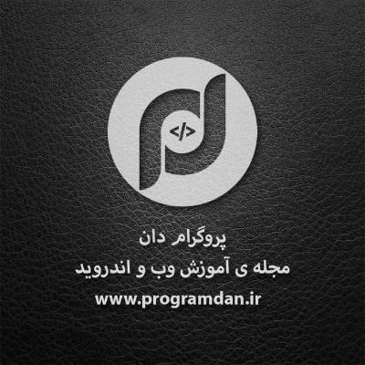 کانال پروگرام دان | مجله آموزشی وب و اندروید