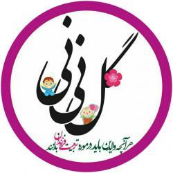 کانال تربیت فرزند «گل نینی»