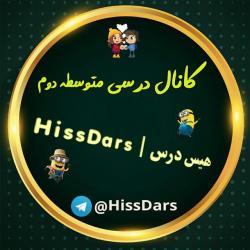 کانال هیس درس|HissDars