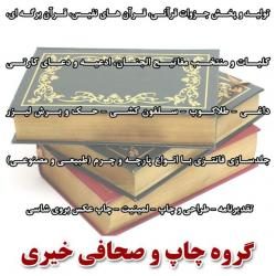 کانال گروه چاپ و صحافی خیر