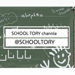 کانال ✨🌊| SCHOOLTORY |🌊✨