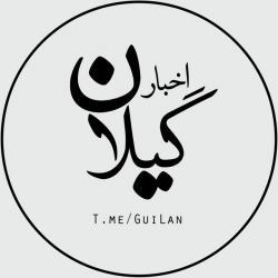 کانال اخبار گیلان