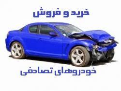 کانال خرید و فروش خودروهای تصادفی