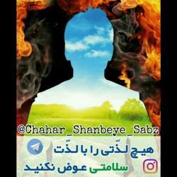 کانال Chahar Shanbeye Sabz