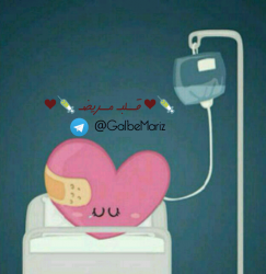 کانال قلب مریض 💔