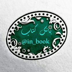 کانال بانک کتاب in_book@