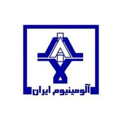 کانال بازرگانی شرکت آلومینیوم ایران