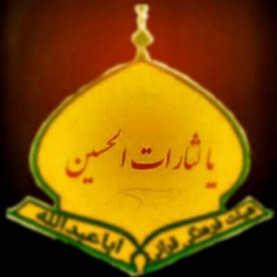 کانال هیئت فرهنگی قرآنی اباعبدلله