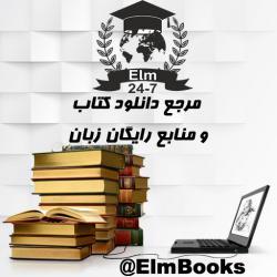 کانال دانلود کتاب و منابع زبان
