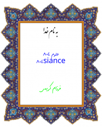 کانال علوم شهید مدرس